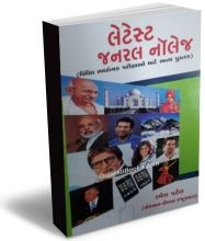 Latest General Knowledge (Gujarati)