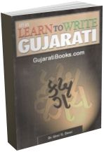 Learn To Write Gujarati