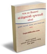Matra 30 Divas Ma Angreji Mathi Gujarati Shikho