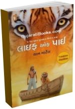Life Of Pi (Gujarati)