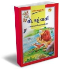 Once Upon A Time (Gujarati) - Set of 4 Books
