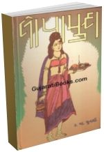Lopamudra (Novel)