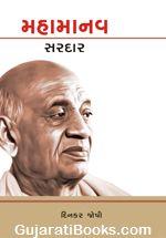 Maha Manav Sardar