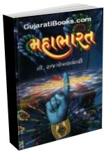 Mahabharat - C Rajgopalachari