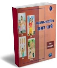Mahabharat til Amar Patre (Marathi) - Set of 5 Books