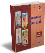 Mahabharatna Amar Patro (Gujarati) - Set of 5 Books