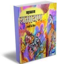 Mahakavya Ramayan - Hindi