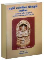 Maharshi Patanjali Na Yog Sutro