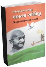 Management Na Masiha - Mahatma Gandhiji