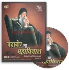 Mahavir Ya Mahavinash (Hindi MP3) by Osho