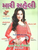 Mari Saheli - Gujarati Magazine