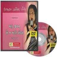 Maru Jivan Ej Maro Sandesh - Kajal Oza Video DVD