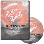 Mausam Premni Audio CD