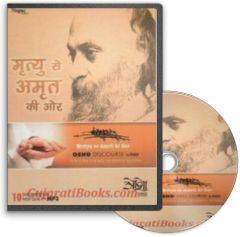 Mrityu Se Amrit Ki Oar (Hindi MP3) by Osho