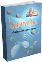 Nakshatra Jyot