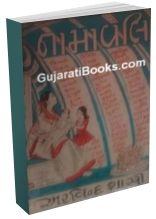 Namavali - Arthsabhar Balnamavali (2 books set)