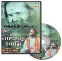 Shri Narayan Swami - Bhajan Ras Vol1 MP3 CD
