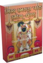 Nitya Smaran Path Stotra Dhol