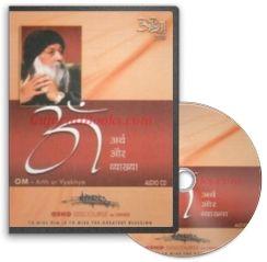 Om - Arth Aur Vyakhya (Hindi Audio CD) by Osho