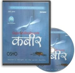 Osho Kabir (Hindi Audio CD) by Osho