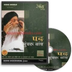 Pad Ghungroo Bandh (Hindi MP3) by Osho
