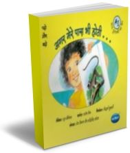 Read and Grow (Hindi) - Set of 4 Sets