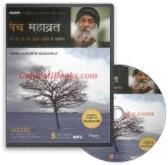 Panch Mahavrat (Hindi MP3) by Osho