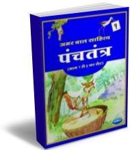 Panchatantra (Hindi) - Set of 5 Books