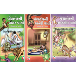 Panchatantrani Vartao - Sets of 3 Books