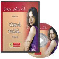 Parinay Ni Pag Dandiye - Kajal Oza Video DVD