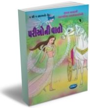 Fairy Tales (Gujarati) - Set of 4 Books