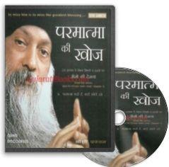 Parmatma Ki Khoj (Hindi Audio CD) by Osho