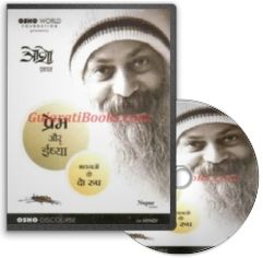 Prem Aur Irshya (Hindi Audio CD) by Osho