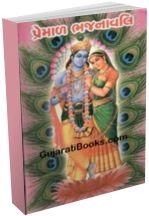 Shri Premal Bhajanavali