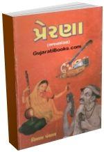 Prerna (Bhajan Sangraha)