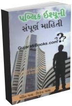 Public Issue Ni Sampurna Mahiti