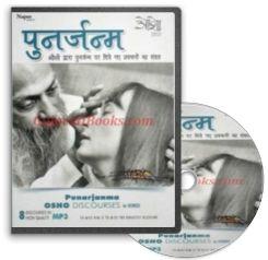 Punarjanma (Hindi MP3) by Osho
