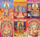 Set Of Complete Puran Books In Gujarati