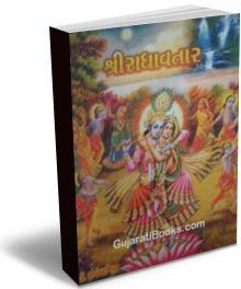 Shri Radha Avtar