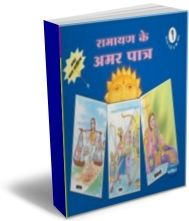 Ramayan Na Amar Patro (Hindi) - Set of 4 Books