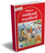 Stories For Children (Hindi) - Set of 7 Books