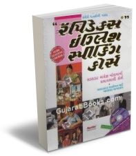 Rapidex English Speaking Course With CD (Gujarati)
