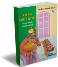 Moral Stories (Gujarati) - Set of 6 Books
