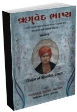 Rughved Bhashya Bhag - 1