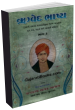 Rughved Bhashya Bhag - 3