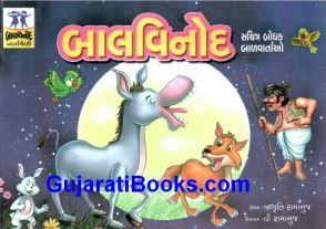 Sachitra Bodhak Balvartao (Set of 3 Books)