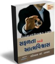 Safalata Ane Aatma vishwas