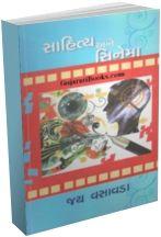 Sahitya Ane Cinema