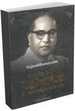 Samajik Krantina Mahanayak Dr Babasaheb Ambedkar