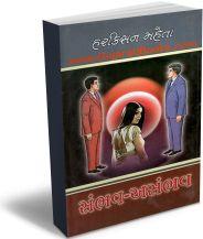 Sambhav - Asmbhav
